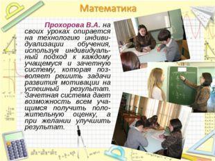 Прохорова В.А. на своих уроках опирается на технологию индиви-дуализации обу