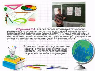 Также использует исследовательские задачи на уроках и во внеурочных занятиях