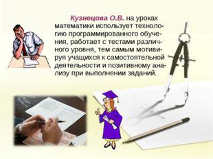 Кузнецова О.В. на уроках математики использует техноло-гию программированног