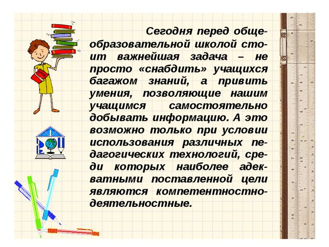 Сегодня перед обще-образовательной школой сто-ит важнейшая задача – не прост...