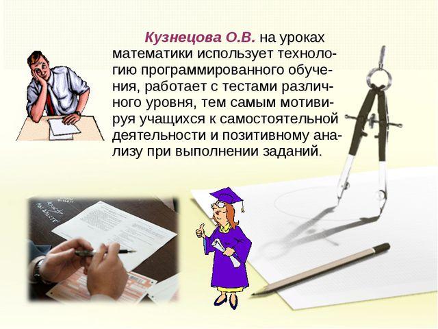 Кузнецова О.В. на уроках математики использует техноло-гию программированног...