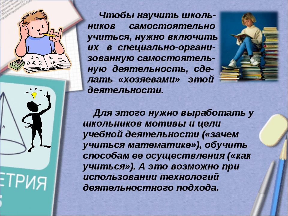 Чтобы научить школь-ников самостоятельно учиться, нужно включить их в специа...