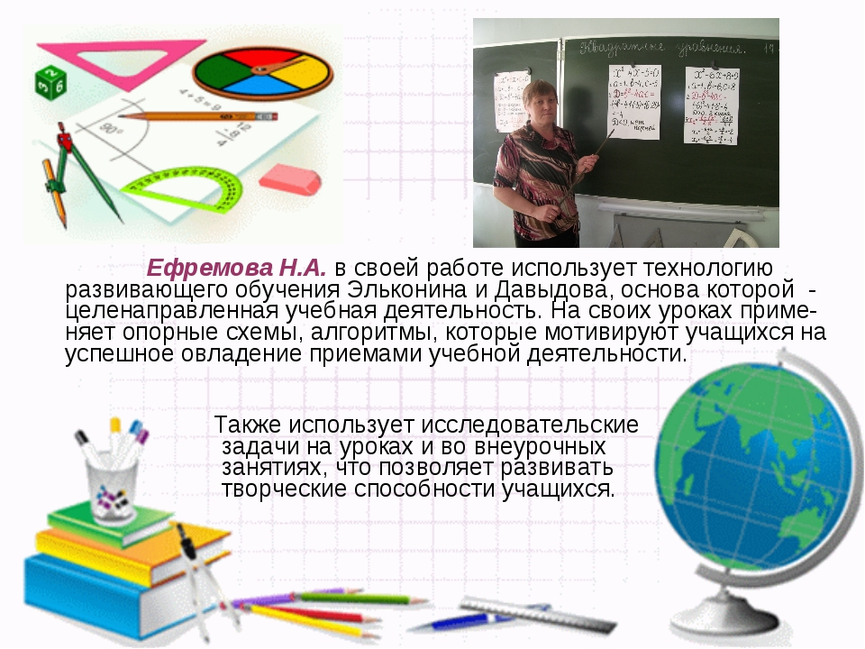 Также использует исследовательские задачи на уроках и во внеурочных занятиях...