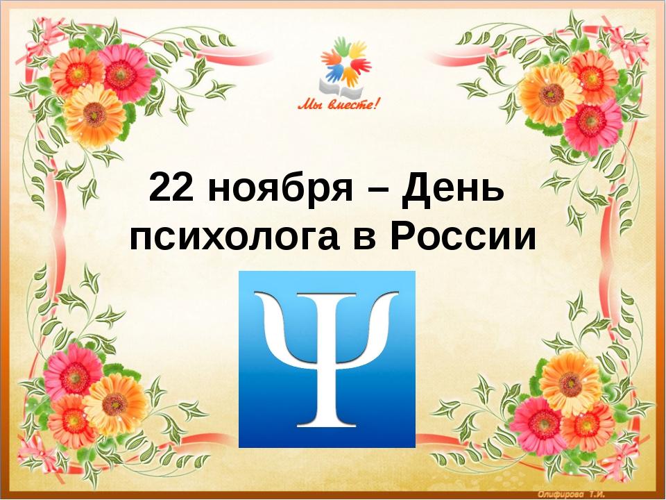 22 ноября – День психолога в России