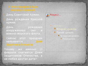 У этого праздника было несколько названий: День Советской Армии; День рождени