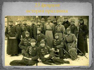 23 февраля история праздника День защитника Отечества, неофициальный мужской