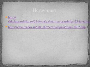 Источники http://shkolaprazdnika.ru/23-fevralya/istoriya-prazdnika-23-fevraly