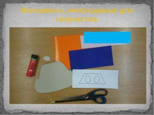 Материалы, необходимые для творчества: карандаш ножницы клей-карандаш и флома