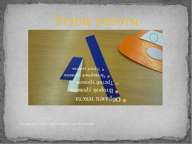 Складываем полоску гофрированного картона пополам Этапы работы