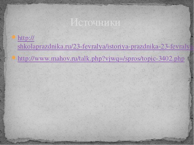 Источники http://shkolaprazdnika.ru/23-fevralya/istoriya-prazdnika-23-fevraly...