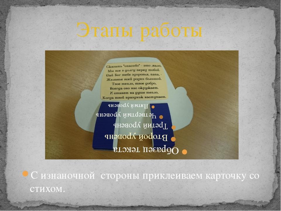 С изнаночной стороны приклеиваем карточку со стихом. Этапы работы