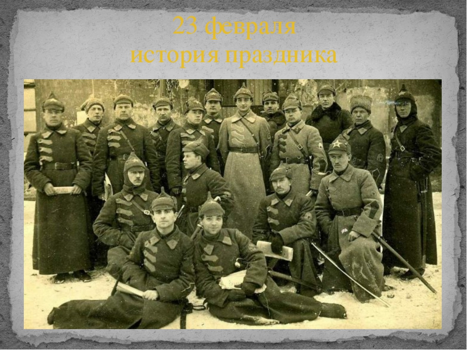 23 февраля история праздника День защитника Отечества, неофициальный мужской...