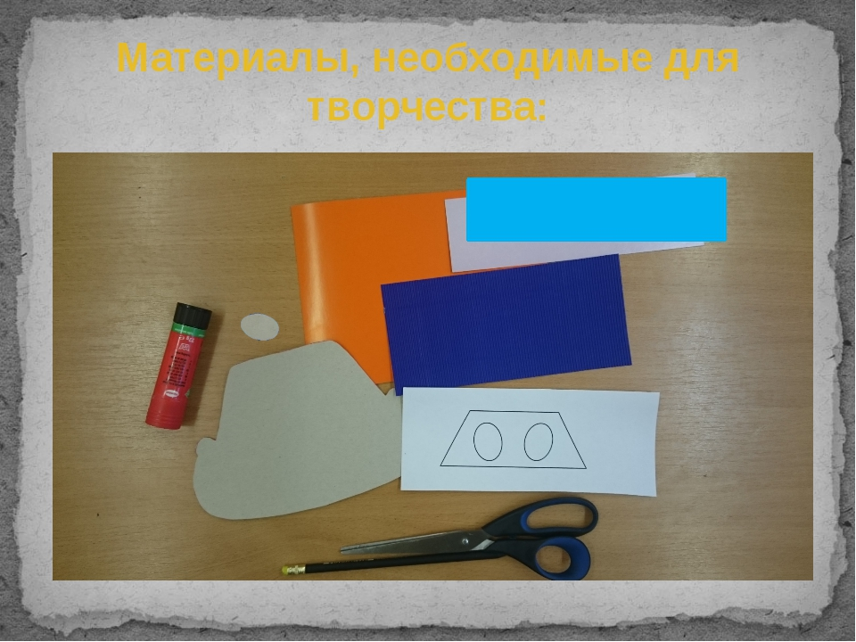Материалы, необходимые для творчества: карандаш ножницы клей-карандаш и флома...