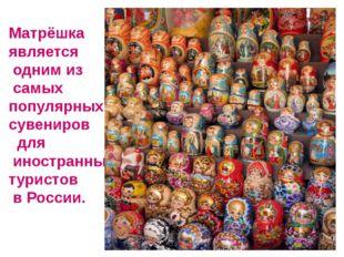 Матрёшка является одним из самых популярных сувениров для иностранных туристо