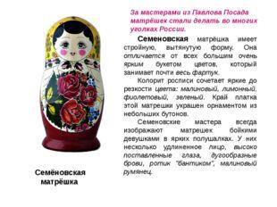 За мастерами из Павлова Посада матрёшек стали делать во многих уголках России