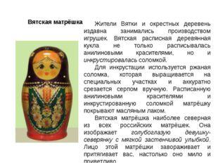 Жители Вятки и окрестных деревень издавна занимались производством игрушек. В