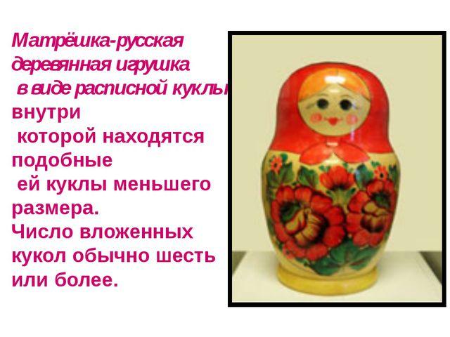 Матрёшка-русская деревянная игрушка в виде расписной куклы внутри которой нах...