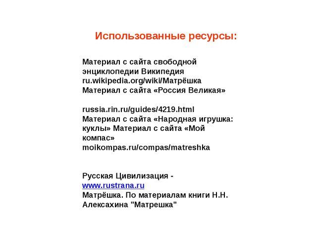 Материал с сайта свободной энциклопедии Википедия ru.wikipedia.org/wiki/Матрё...