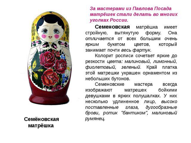 За мастерами из Павлова Посада матрёшек стали делать во многих уголках России...
