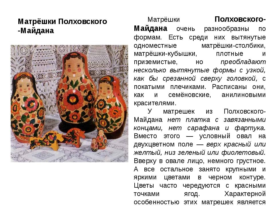 Матрёшки Полховского -Майдана Матрёшки Полховского-Майдана очень разнообразны...