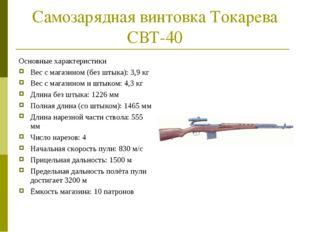 Самозарядная винтовка Токарева СВТ-40 Основные характеристики Вес с магазином