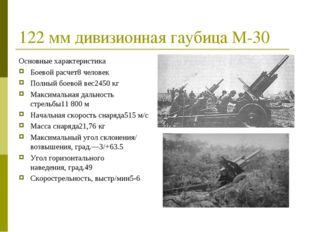 122 мм дивизионная гаубица М-30 Основные характеристика Боевой расчет8 челове