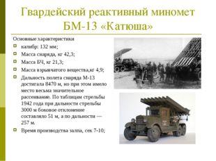 Гвардейский реактивный миномет БМ-13 «Катюша» Основные характеристики калибр: