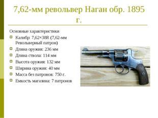 7,62-мм револьвер Наган обр. 1895 г. Основные характеристики Калибр: 7,62×38R