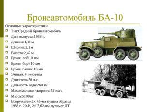 Бронеавтомобиль БА-10 Основные характеристики Тип:Средний бронеавтомобиль Дат