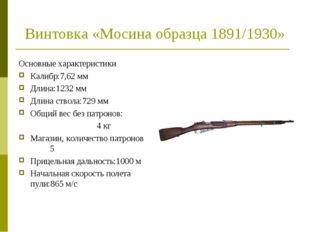 Основные характеристики Калибр:7,62 мм Длина:1232 мм Длина ствола:729 мм Общ
