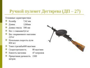 Основные характеристики Калибр7,62 мм Длина1266мм Длина ствола590 мм Вес с