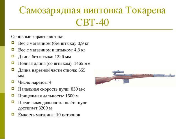 Самозарядная винтовка Токарева СВТ-40 Основные характеристики Вес с магазином...