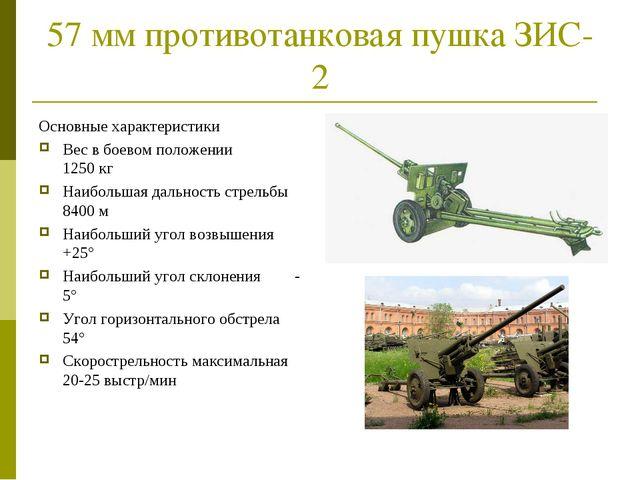 57 мм противотанковая пушка ЗИС-2 Основные характеристики Вес в боевом положе...
