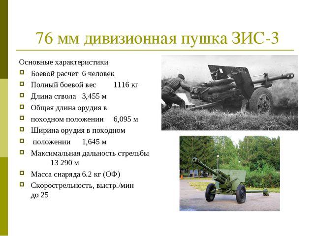 76 мм дивизионная пушка ЗИС-3 Основные характеристики Боевой расчет6 человек...