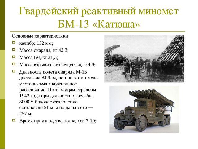 Гвардейский реактивный миномет БМ-13 «Катюша» Основные характеристики калибр:...