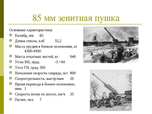 85 мм зенитная пушка Основные характеристики Калибр, мм85 Длина ствола, клб...