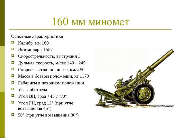 160 мм миномет Основные характеристики Калибр, мм 160 Экземпляры 1557 Скорост...