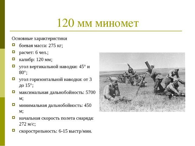 120 мм миномет Основные характеристики боевая масса: 275 кг; расчет: 6 чел.;...
