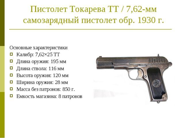 Основные характеристики Калибр: 7,62×25 ТТ Длина оружия: 195 мм Длина ствола...
