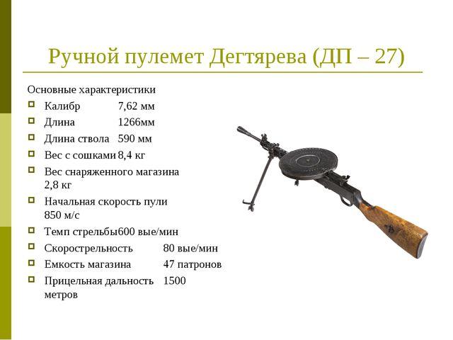 Основные характеристики Калибр7,62 мм Длина1266мм Длина ствола590 мм Вес с...