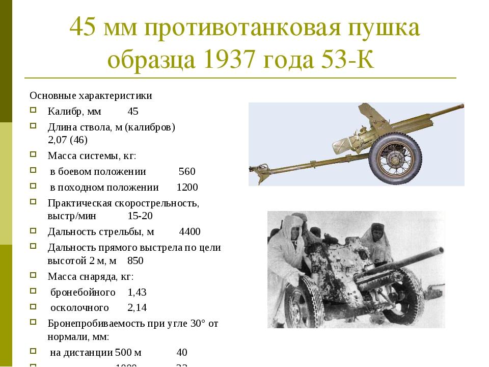 45 мм противотанковая пушка образца 1937 года 53-К Основные характеристики Ка...