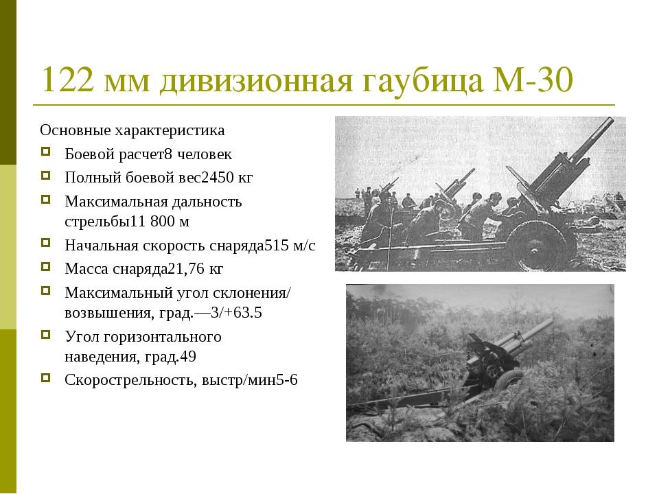 122 мм дивизионная гаубица М-30 Основные характеристика Боевой расчет8 челове...
