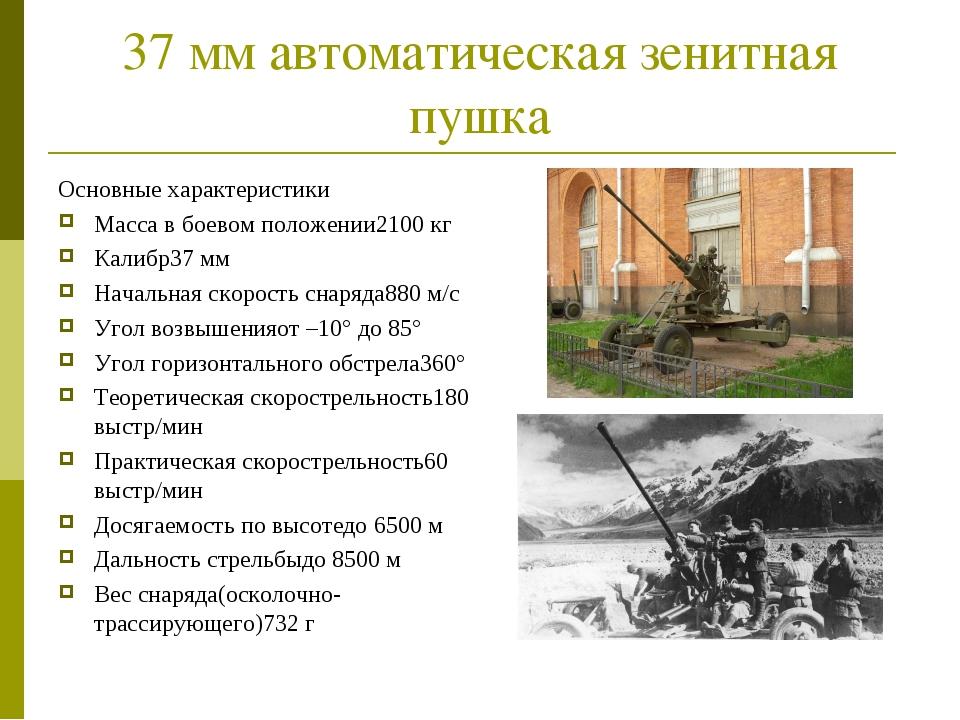 37 мм автоматическая зенитная пушка Основные характеристики Масса в боевом по...