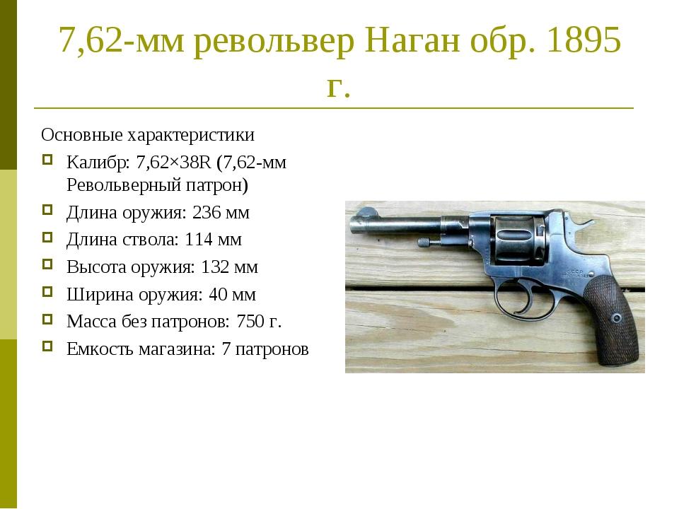 7,62-мм револьвер Наган обр. 1895 г. Основные характеристики Калибр: 7,62×38R...