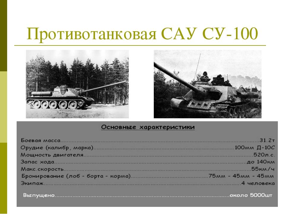 Противотанковая САУ СУ-100