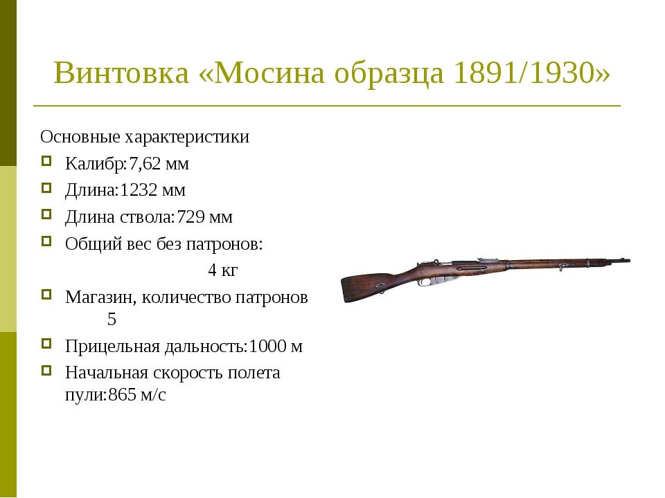 Основные характеристики Калибр:7,62 мм Длина:1232 мм Длина ствола:729 мм Общ...