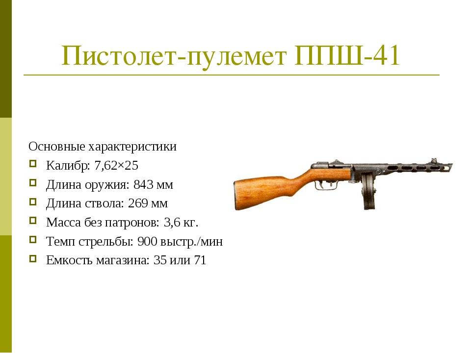 Основные характеристики Калибр: 7,62×25 Длина оружия: 843 мм Длина ствола: 2...