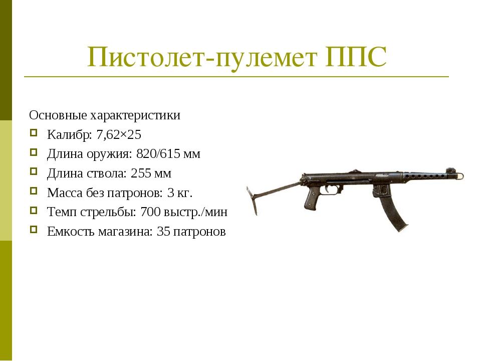Пистолет-пулемет ППС Основные характеристики Калибр: 7,62×25 Длина оружия: 82...