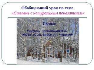 Обобщающий урок по теме «Степень с натуральным показателем» Учитель: Грибовск