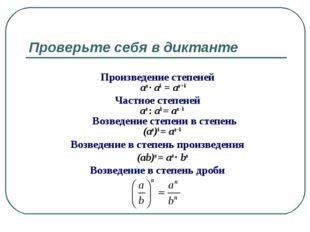 Проверьте себя в диктанте Произведение степеней an · ak = an + k Частное степ